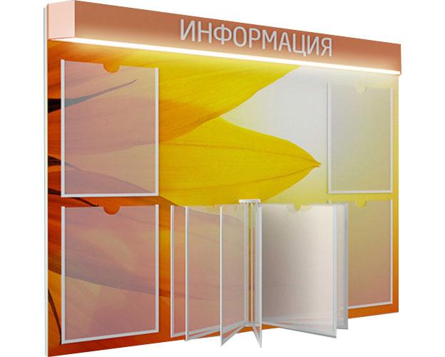 Информационный стенд шестой