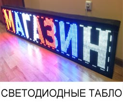 Плитка светодиодные табло