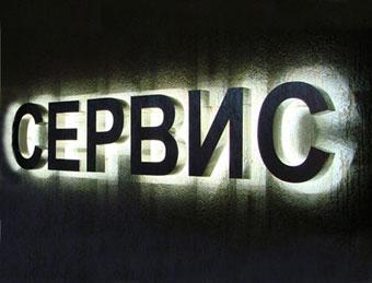 Световые буквы со светящемся ореолом вокруг буквы