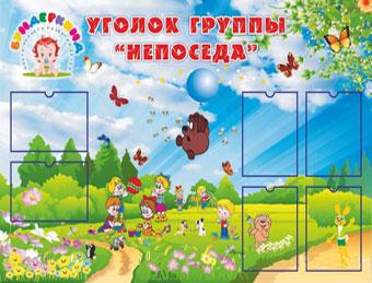 Стенд для детского сада третий