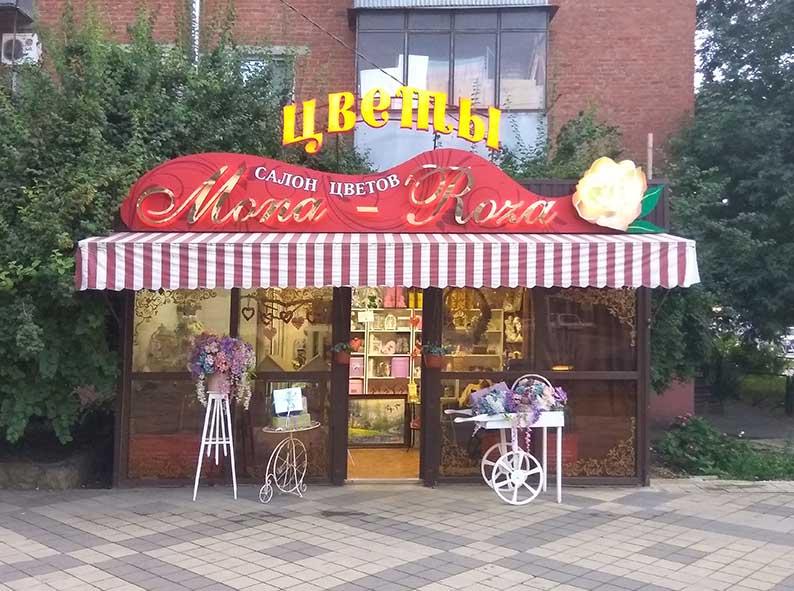 Вывеска для цветочного магазина изображение