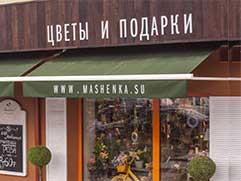 Вывеска для цветочного магазина изображение 6