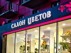 Вывеска для цветочного магазина изображение 2