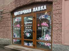 Вывеска для цветочного магазина 8