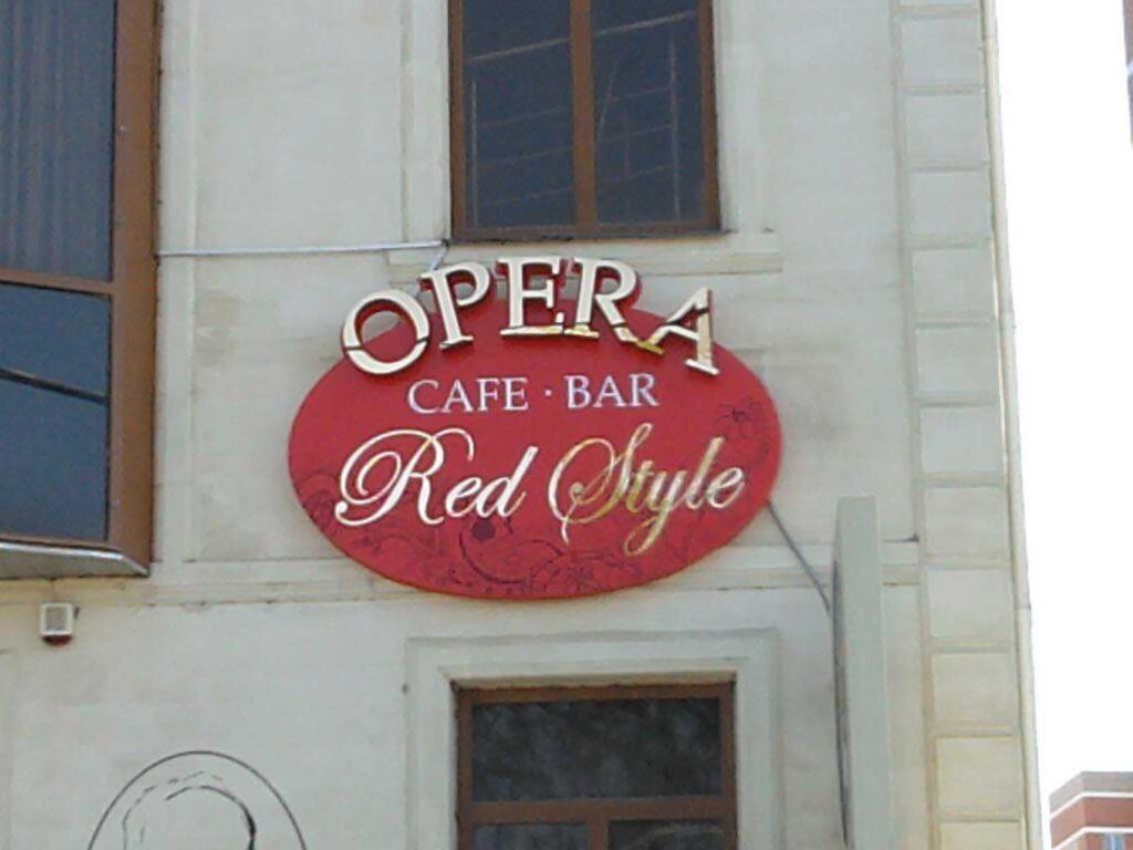 Изображение галереи Опера