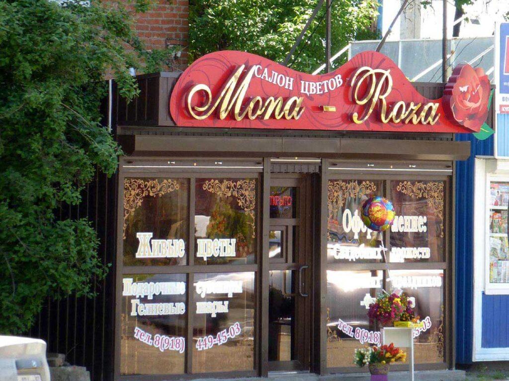 Изображение галереи Роза