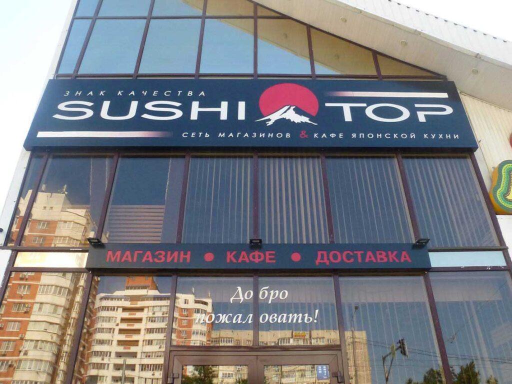 Изображение галереи суши короб