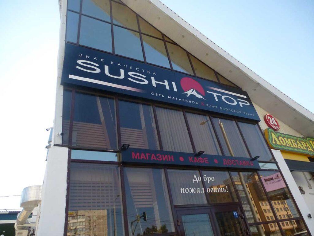 Изображение галереи суши
