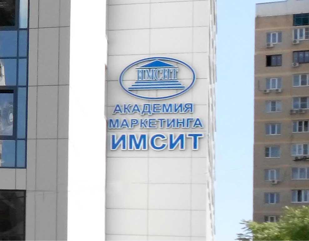 Отзыв компании ИМСИТ