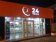 Вывеска для магазина 5 изображение