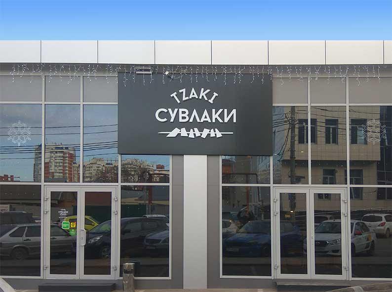 Изображение вывески для кафе Сувлаки