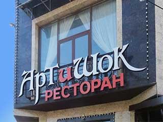 Изображение вывески для кафе Артишок
