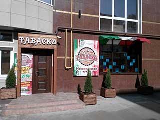 Изображение вывески для кафе Табаско